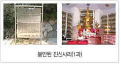 태종사 봉안된 진신사리(1과) 사진