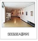 SEE&SEA갤러리