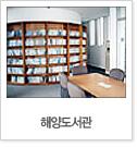 해양도서관