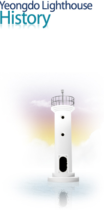 Yeongdo lighthouse History