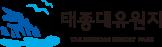태종대 유원지