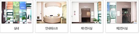 왼쪽부터 실내, 안내데스크, 제1전시실, 제2전시실 사진