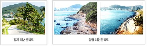왼쪽부터 감지 해변산책로, 절영 해안산책로 사진